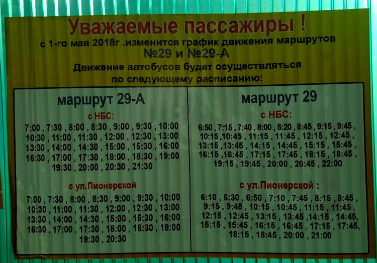 raspisanie-marshrutok-v-nikitskij-sad