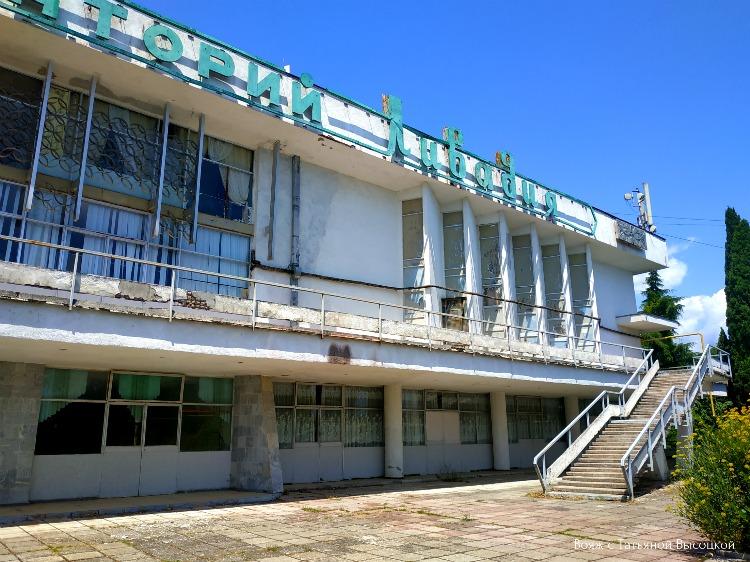 sanatorij-livadiya