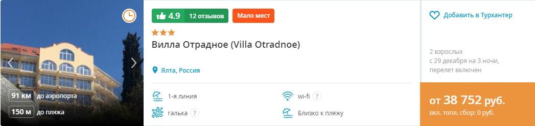 tur-v-krym-yalta