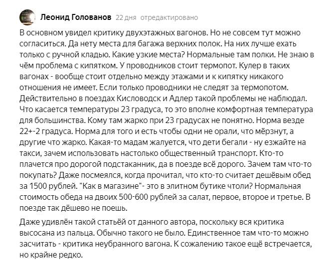 otzyv-o-tavrii_2