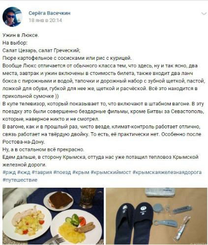 otzyv-passazhira-o-poezde-tavriya