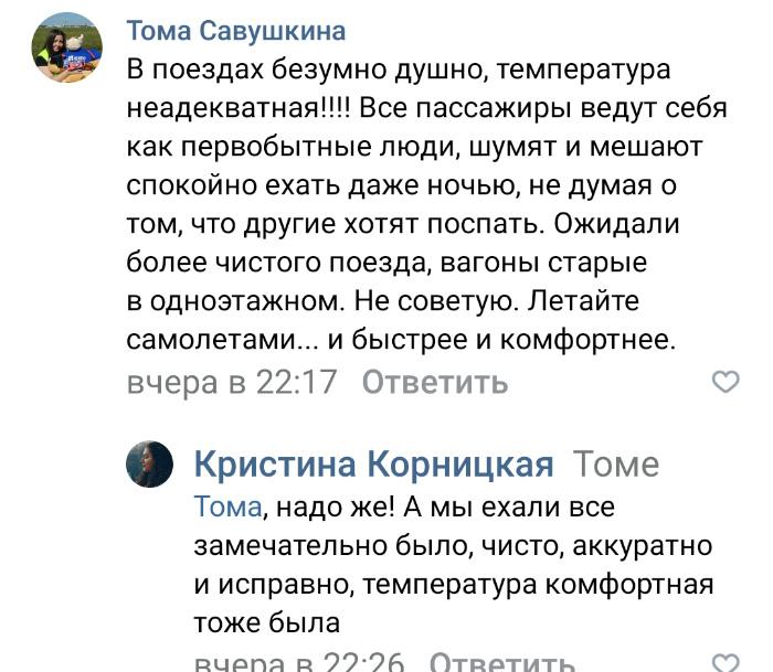 otzyvy-o-poezde-tavriya