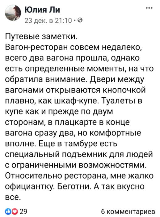 otzyvy-passazhirov-poezd-tavriya