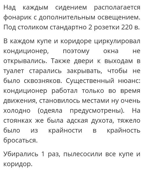 otzyvy-passazhirov-tavrii-v-iyune