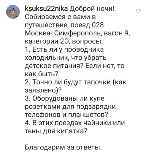 servis-v-poezde-tavriya